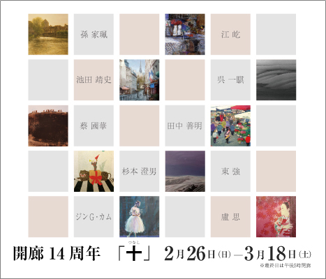 ― 開廊14周年 ― 「十」 | tsunashi ― 14th anniversary exhibition ―