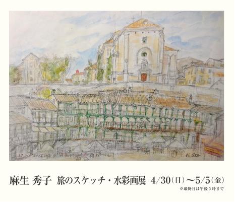 ― 麻生秀子 ― 旅のスケッチ・水彩画展   Hideko Aso Exhibition