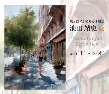 ― 風和陽光編織的風景 ― 池田 靖史 展   Yasushi Ikeda Exhibition
