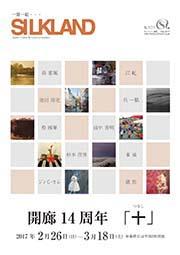 畫廊通信#101 | Gallery Magazine #101