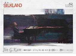 畫廊通信#102| Gallery Magazine #102