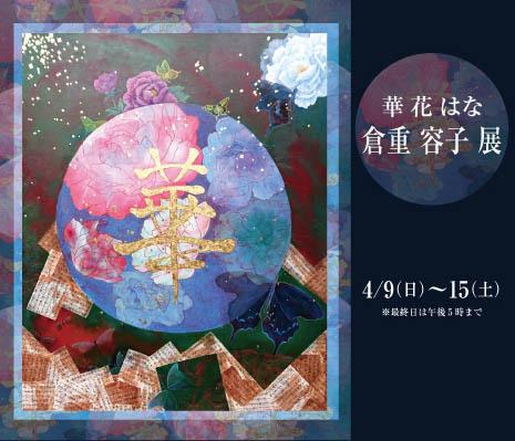 ― 華 花 はな ― 倉重 容子 展   Yoko Kurasige Exhibition