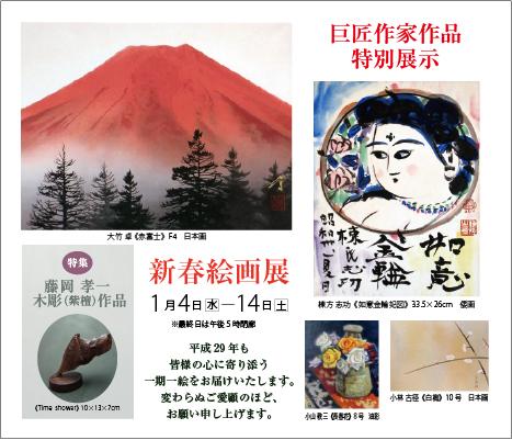 新春繪畫展| New Year Art Exhibition
