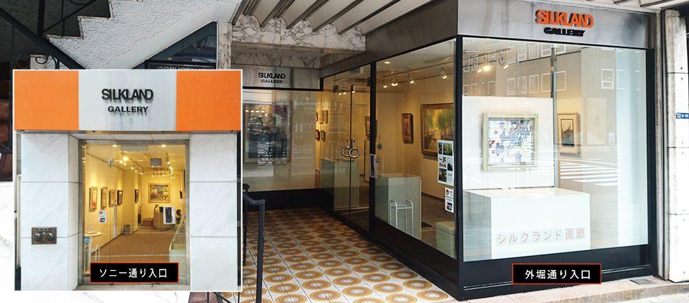 銀座駅より徒歩2分、外堀通りとソニー通りの両方に面しているシルクランド画