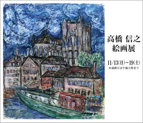 高橋 信之 絵画展   Nobuyuki Takahashi Exhibition