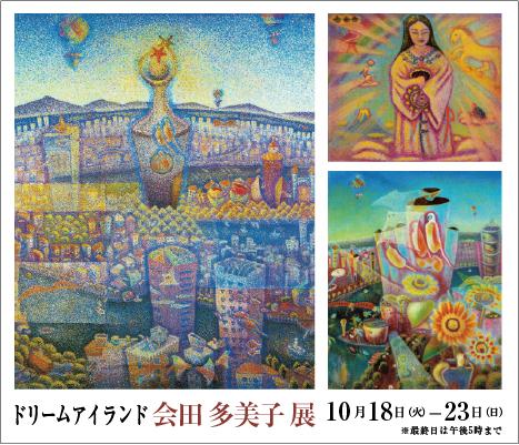 ― ドリームアイランド ― 会田 多美子 展   Tamiko Aida Exhibition
