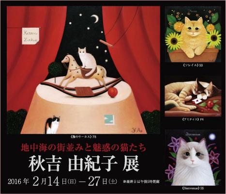 ― 地中海的街道和美妙迷人的貓 ― 秋吉 由紀子 展   Yukiko Akiyoshi Exhibition