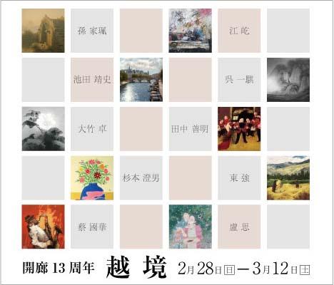 ― 開廊13周年展 ― 「越境」   Cross-Border ― 13th anniversary exhibition ―