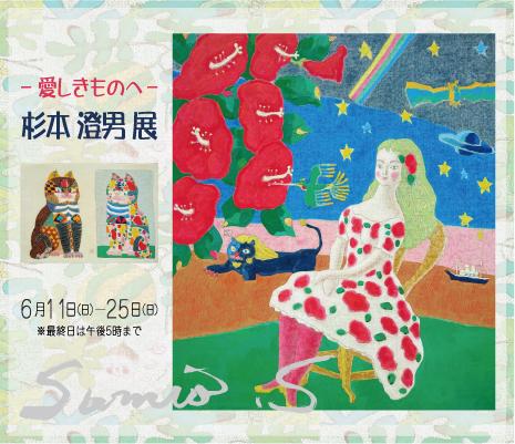 ― 獻給我的珍愛 ― 杉本 澄男 展   Sumio Sugimoto Exhibition
