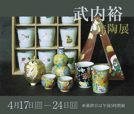 武內 裕 陶瓷展 | Yutaka Takeuchi Exhibition