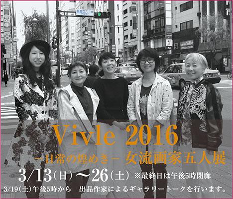 Vivle 2016 ― 閃光的日常 ― 女畫家五人展  Vivle 2016