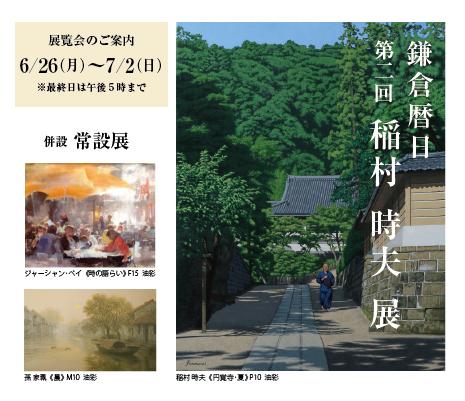 ― 鎌倉暦日 ― 第二回 稲村 時夫 展 / ― 併設 ― 常設展  Tokio Inamura Exhibition / Permanent exhibition