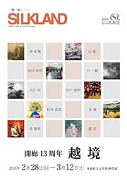 畫廊通信#89| Gallery Magazine #89