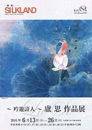 畫廊通信#93| Gallery Magazine #93