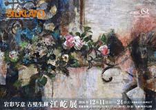 畫廊通信#98| Gallery Magazine #98