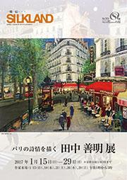 畫廊通信#99 | Gallery Magazine #99