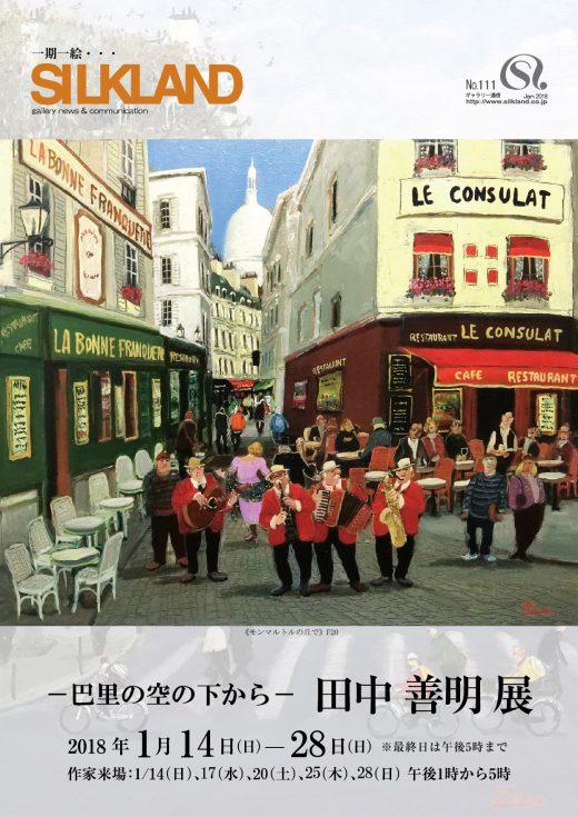 畫廊通信#111  Gallery Magazine #111