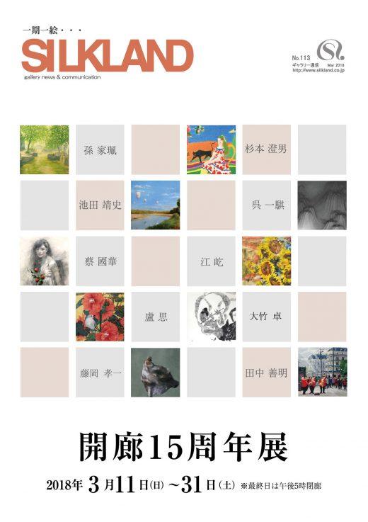 畫廊通信#113  Gallery Magazine #113