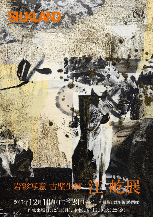 畫廊通信#110  Gallery Magazine #110