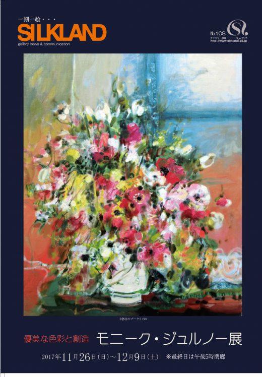畫廊通信#109  Gallery Magazine #109