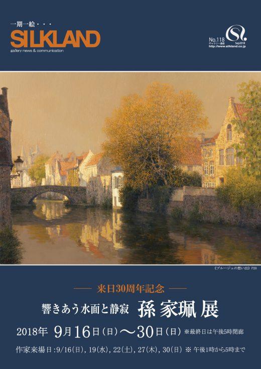 畫廊通信#118  Gallery Magazine #118