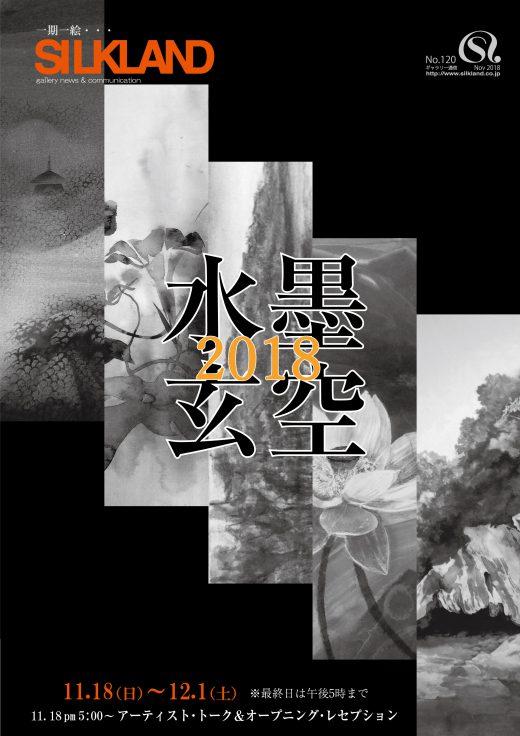 畫廊通信#120  Gallery Magazine #120