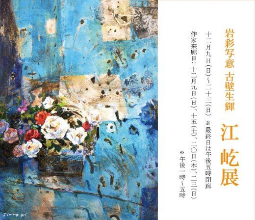 ― 岩彩寫意 古壁生輝 ― 江 屹 展| Yi Jiang Exhibition