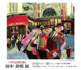 ― 巴黎詩情 ― 田中 善明 展   Zenmei Tanaka Exhibition