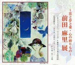 ― 鮮花夢想愛心・真情的禮物 ― 前田 麻里 展   Mari Maeda Exhibition