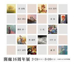 開廊16周年展   16th anniversary exhibition