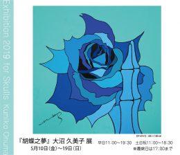 ― 蝴蝶夢 ― 大沼 久美子 展 | Exhibition 2019 for Skulls Kumiko Onuma