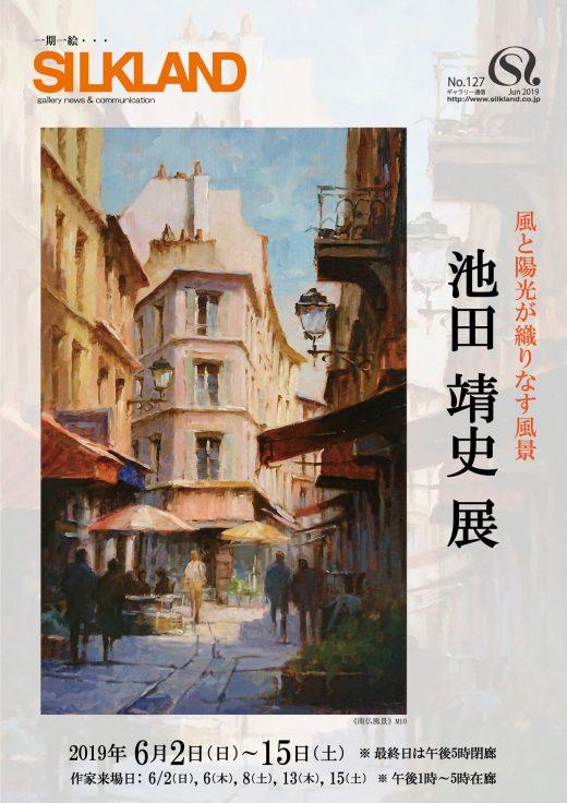 畫廊通信#127  Gallery Magazine #127