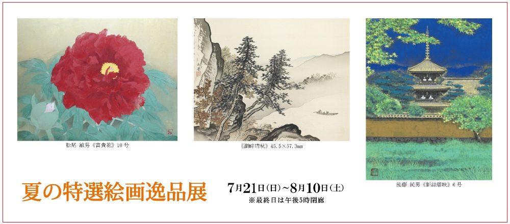 夏の特選絵画逸品展