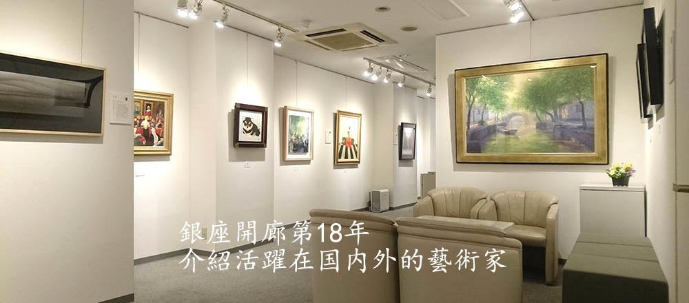 銀座に開廊して18年目 国内外で活躍中のアーティストを紹介しています。