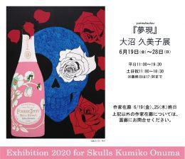 ― 夢和現實 ― 大沼久美子展   Exhibition 2020 for Skulls Kumiko Onuma