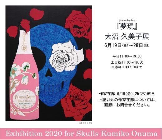 ― 夢和現實 ― 大沼久美子展 | Exhibition 2020 for Skulls Kumiko Onuma