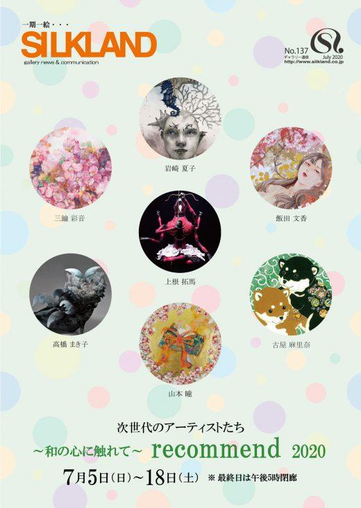 畫廊通信#137| Gallery Magazine #137