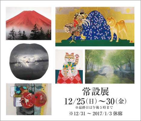 Permanent exhibition | 常設展