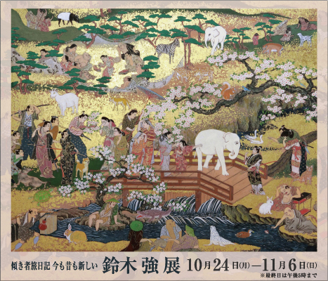 Tsuyoshi Suzuki Exhibition | ― 傾き者旅日記 今も昔も新しい ― 鈴木 強 展