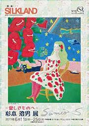 Gallery Magazine #104 Jun. 2017