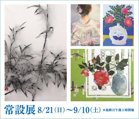 Permanent exhibition   常設展
