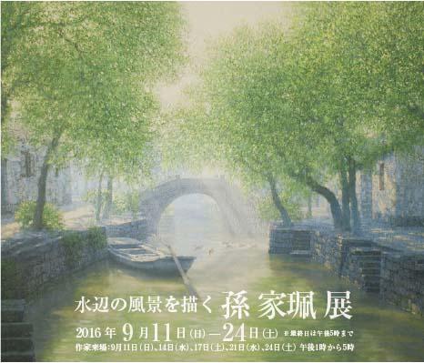 Sun Jiapei Exhibition   ― 水辺の風景を描く ― 孫 家珮 展