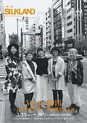 Gallery Magazine #90 Mar. 2016
