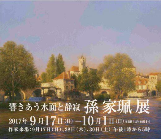 Sun Jiapei Exhibition | ― 響きあう水面と静寂 ― 孫 家珮 展