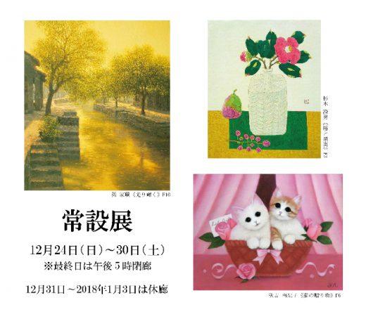 Permanent exhibition | 常設展