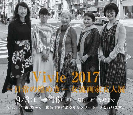 Vivle 2017 |― 日常の煌めき ― 女流画家五人展