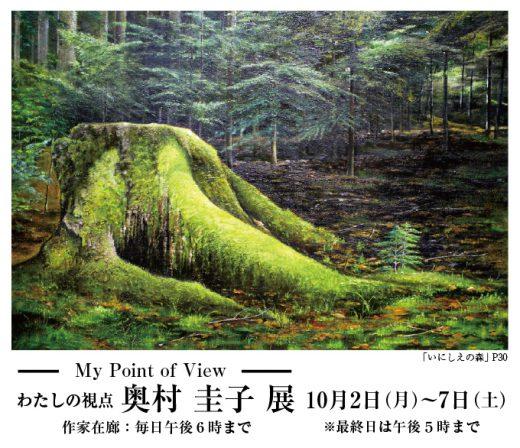 Keiko Okumura Exhibition| ― 私の視点 ― 奥村 圭子 展 My Point of View