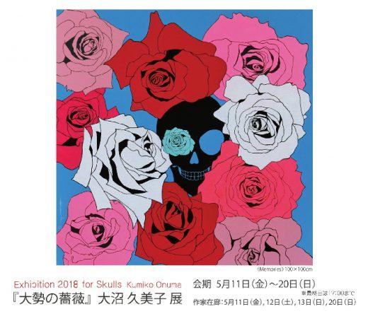 Exhibition 2018 for Skulls Kumiko Onuma | ― 大勢の薔薇 ― 大沼 久美子 展