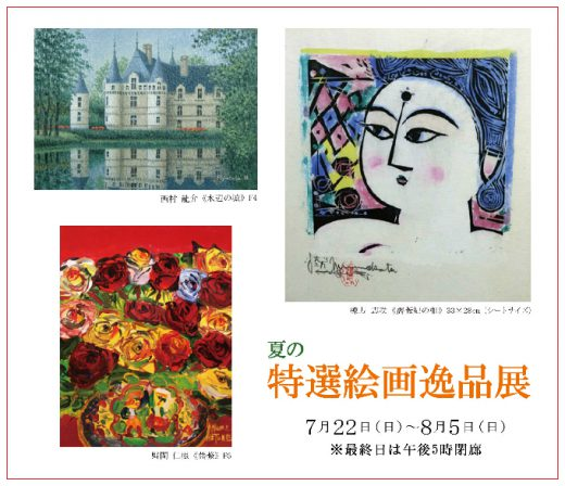 Exhibition of specially selected paintings in Summer | 夏の特選絵画逸品展