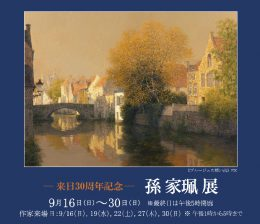 Jiapei Sun Exhibition | 来日30周年記念 ― 響きあう水面と静寂 ― 孫 家珮 展